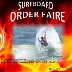 サーフボードオーダーフェア(千葉 P.D.SURF)