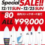 ストックサーフボード スペシャルSALE開催中!!(千葉 タイロン)
