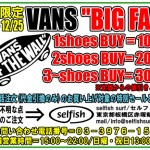 X'mas特別SALE 『VANS FAIR』 が12/10からスタート!!(東京 セルフィッシュ)