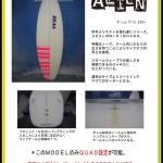 ジールサーフボード無料 試乗会 開催