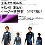 glidz wet suitsより80着限定販売第2弾のお知らせ!