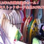 Rikky's 2月限定 お客様還元セールのお知らせ (千葉県いすみ市)