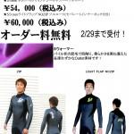 glidz wet suitsよりSウォーマー80着限定販売のお知らせ!