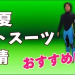 HICより2012年春夏ウェットスーツ最新特集記事、徹底解説をアップ!(千葉県一宮町)
