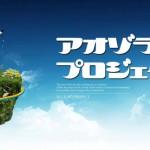 青空プロジェクトWEBSITE開設のおしらせ