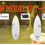 PEARTH SURFBOARDのNEWモデルリリース(キラーサーフ湘南・東京)