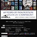 オニールウェットスーツ 創業60周年キャンペーン