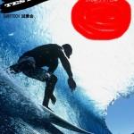 2012 サーフテック 全国試乗会 開催のお知らせ!(SURFTECH TEST RIDE TOUR SPRING)