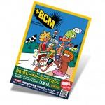 BEACH COMBING MAGAZINE 2012年4月下旬頃より全国で無料配布スタート!