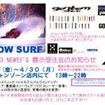 SNOWSURF 展示受注会開催!!(千葉 オーシャンゾーン)