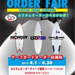 SURFBOARDS CUSTOM ORDER FAIR(千葉市 レイズサーフ)