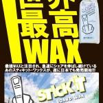 世界最高WAX STICK IT 日本初上陸!