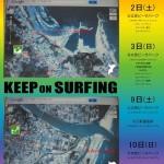 SURF TOWN FESTA 2012 のお知らせ! KEEP on SURFING !