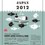 Blue.Presents「FISHFRY JAPAN」5月26日(土) 開催! (静岡  静波海岸)