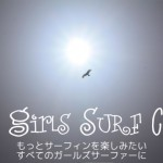 ガールズサーファー限定イベント!HICガールズサーフキャンプ 2012 開催のお知らせ!!(千葉県一宮町)