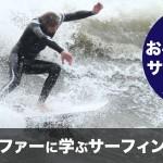 自分のサーフィンスタイルを見つけるための映像集