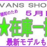 『VANS Shoes BIG SALE』を5/31まで開催!!(東京 セルフィッシュ)