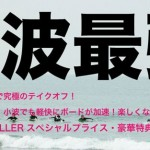 小波用サーフボード フェアー開催(キラーサーフ湘南・東京)