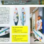 EmerySurfboards × HIROTO MAGAZINE こだわりのボードスペックで世界にチャレンジ!
