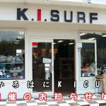 K.I SURFよりThe13th いろはにK.I CUP開催のお知らせ (千葉県 旭市)