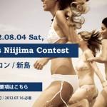 新島、無料ご招待!ハピネスで綺麗な女性、大募集!ミスNiijima コンテスト開催のお知らせ!