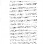 宮崎・永田ポイントでの注意事項