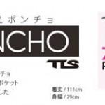 TOOLS お着替えポンチョ(PONCHO) 新デザイン 発表!