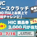HIC STOREでは7月夏のイベントが盛り沢山!(千葉県 一宮町)