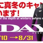 DAYZより異例の真夏前に真冬キャンペーン開催!(京都市伏見区)