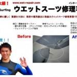 ワールドサーファー新井洋人 新契約!日本最大級ウェットスーツ修理専門店リペアファクトリー