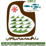 MURASAKI SHONAN OPEN ウェイティングを迎え、いよいよスタート!?