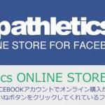 npathleticsよりNEW Facebook online storeオープンのお知らせ
