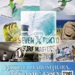 2012 東京都知事杯 SEVEN CROSS TOKYO Surf Masters HEAT-III 今年も多くのスポンサーが決定!