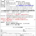 第16回SEA SONG CUP 開催のお知らせ!! (BLOCK TOKYO)