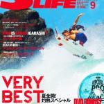 サーフィンライフ9月号 8月10日発売スタート!
