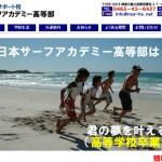 日本初 産学連携事業を実現!日本サーフアカデミー大学部 開講のお知らせ