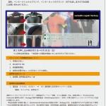 日本最大級 湘南ウェットスーツリペアファクトリーより取次店募集のご案内