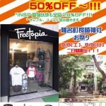 Freetopia 期間限定 夏物売り切り Sale 開催!!