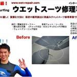 日本最大級ウェットスーツ修理専門店リペアファクトリー お客様の声