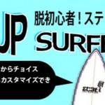 STEP UPボード: サーフィンを始めて、楽しくなってきての2本目に!!!(千葉 インサイドアウト)