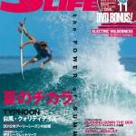 サーフィンライフ11月号 POWER OF SUMMER 夏のチカラ 絶賛発売中!