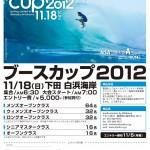 エントリー募集!ブースカップ2012