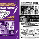 """10/27(土)  New Party !!  """"HANG LOOSE"""" 開催のお知らせ!!"""