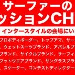 サーファー ファッションチェック VOL.2 2012 INTER STYLE september UPDATE !!
