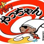 新作DVD情報!サーフフードNEWシリーズ「カットバックやっちゃんVol.1」発売決定!!