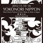 YOKONORI NIPPON「横乗日本」 オフィシャルサイトがオープン!