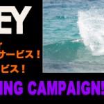STACEY SURFBOARD 加藤嵐優勝キャンペーン (千葉 インサイドアウト)