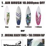 3Dimension surf boards 全国オーダーフェアのお知らせ