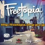 Freetopia Web Shopが遂にオープン!