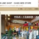 大人のビーチスタイルを提案するオンラインショップ「OASIS WEB STORE」からのお知らせ!!(千葉県 東浪見)